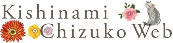 Kishinami Chizuko Web